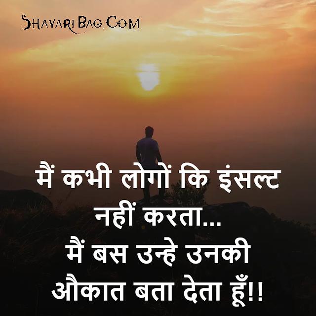Aukat Hindi Status