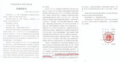 河南商城县民妇黄乃庆:走投无路的村妇致习进平一封公开信