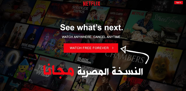 كيف تشاهد افلام نتفلكس مجانا بدون اشتراك شهري - بدون فيزا
