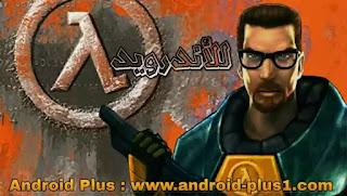 تحميل لعبة النووي هاف هالف لايف Half Life الجماعية بواسطة محاكي Xash3d fwgs apk للاندرويد
