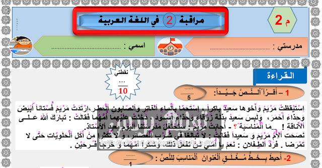 نموذج مراقبة مستمرة للمرحلة الثانية اللغة العربية المستوى الثاني وفق ٱخر المستجدات و بحلة مهنية و احترافية