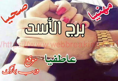 برج الأسد اليوم الإثنين 19/10/2020 مهنيا | صحيا | عاطفيا