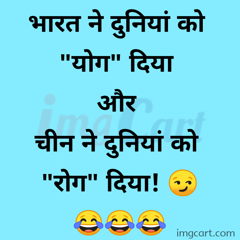 Funny Image With Jokes in Hindi