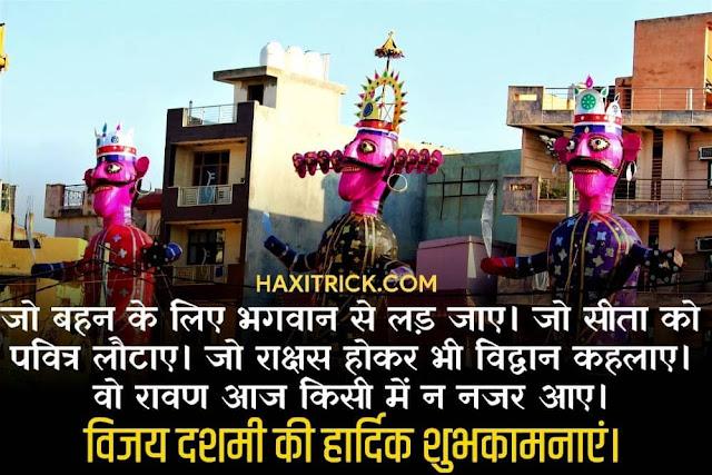 Vijay Dashmi Wishes Raavn Shayari Pics