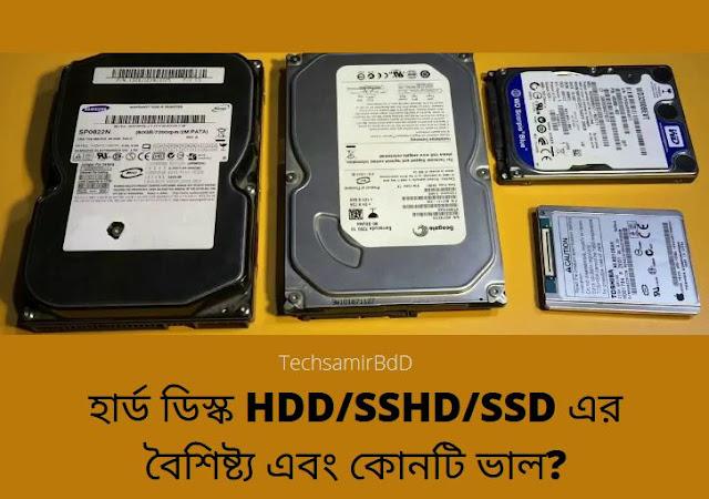 হার্ড ডিস্ক HDD/SSHD/SSD এর বৈশিষ্ট্য এবং কোনটি ভাল? কোনটি কোন ক্ষেত্রে কিনবেন?