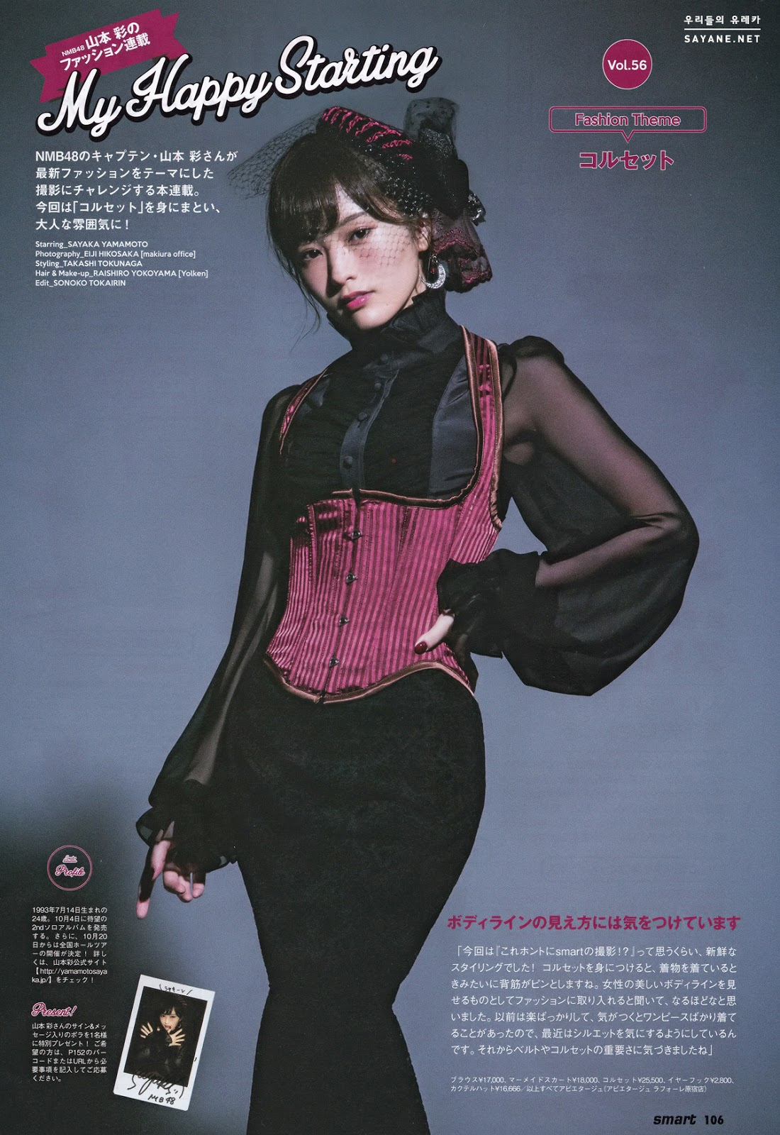 Yamamoto Sayaka 山本彩, Smart 2017年11月号