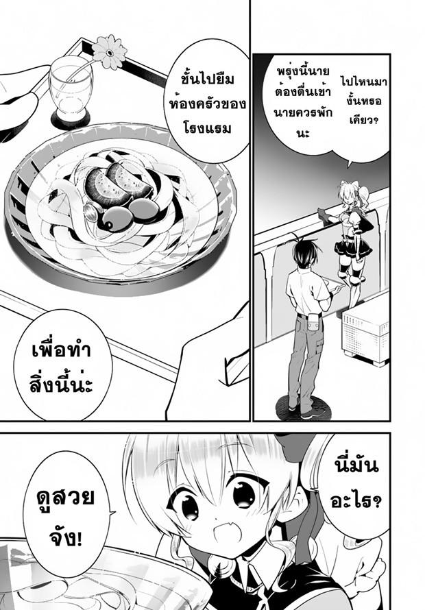 Isekai desu ga Mamono Saibai shiteimasu - หน้า 19