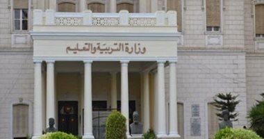 كيفية التواصل مع وزارة التربية والتعليم