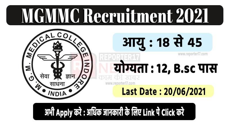 MGMMC Recruitment 2021