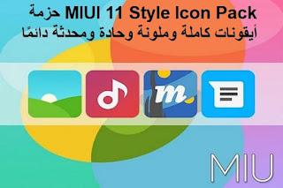 MIUI 11 Style Icon Pack حزمة أيقونات كاملة وملونة وحادة ومحدثة دائمًا