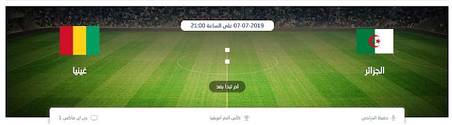 مشاهدة مباراة الجزائر وغينيا بث مباشر 7-7-2019 الكان