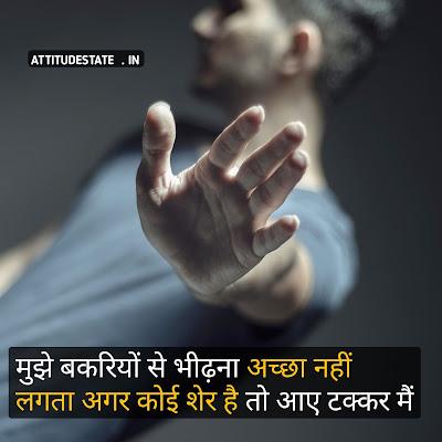 alone attitude quotes in hindi