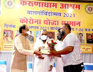 मुख्यमंत्री श्री शिवराज सिंह चौहान ने किया विश्राम घाटों में सेवाएँ देने वाले नौ सेवाभावियों का सम्मान