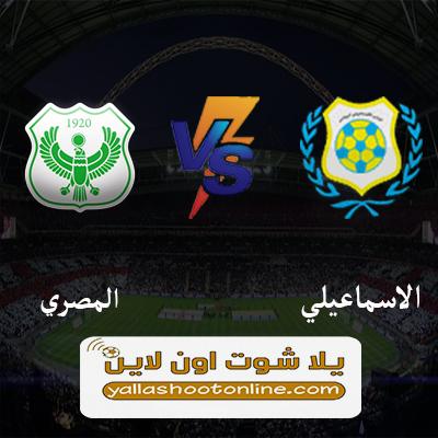 مباراة الاسماعيلي والمصري البورسعيدي اليوم
