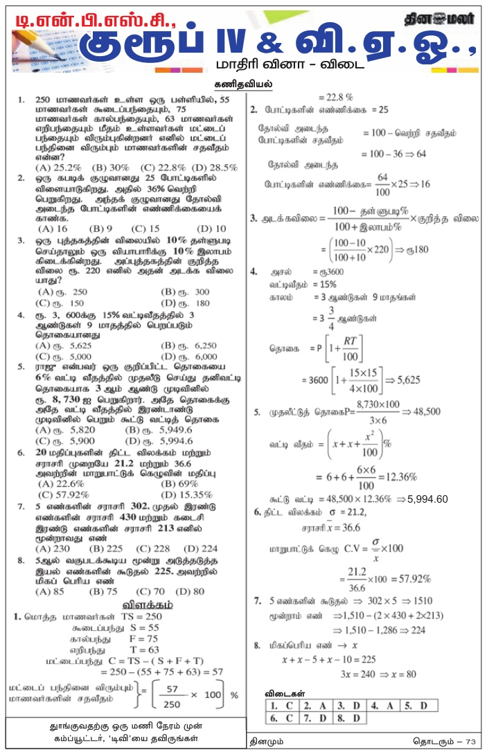 TNPSC Group 4 Maths Questions Answers, Dinamalar Jan 29, 2018, Download as PDF