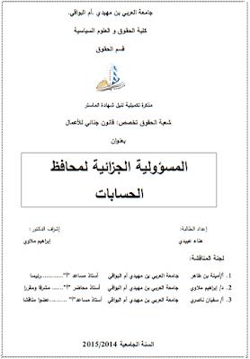 مذكرة ماستر: المسؤولية الجزائية لمحافظ الحسابات PDF
