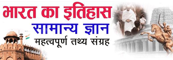 भारतीय इतिहास सामान्य ज्ञान महत्वपूर्ण तथ्य संग्रह