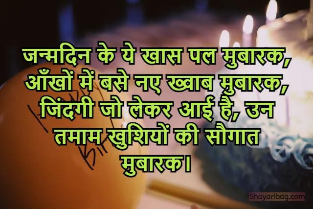 Happy Birthday Wishes Status in Hindi