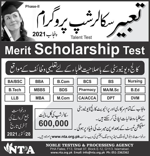 tabeer-scholarship-2021-punjab
