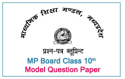 Mock Test for MP Board 2020