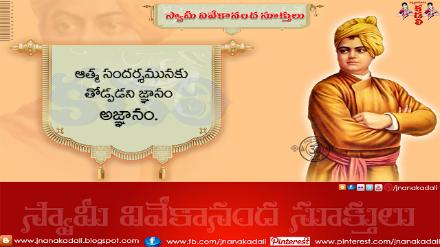 Here is Vivekananda Telugu Quotations with hd wallpapers images,Vivekananda Telugu inspirational Quotations with hd wallpapers,Vivekananda Best Telugu inspirational quotes,Inspirational Quotes from Swami Vivekananda,Swami Vivekananda Telugu Quotes,Vivekananda Jayanti Greetings in telugu- Vivekananda telugu quotes - Top Telugu Inspirational Quotes - Swamy Vivekananda Best Quotes Good Reads images - inspirational quotes swami vivekananda - Vivekananda Motivational Quotes - swami vivekananda quotes sayings- swami vivekananda quotes in telugu - swami vivekananda quotes in telugu language-great sayings swami vivekananda - thoughts swami vivekananda - inspirational quotes swami vivekananda - swami vivekananda quotes sayings - swami vivekananda life quotes- beautiful quotes of swami vivekananda - famous quotes of swami vivekananda