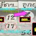 มาแล้ว...เลขเด็ดงวดนี้ 2-3ตัวตรงๆ หวยซองลูกผู้ชาย งวดวันที่ 1/9/61