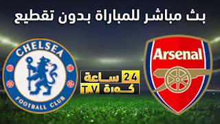 مشاهدة مباراة آرسنال وتشيلسي بث مباشر بتاريخ 01-08-2020 كأس الإتحاد الإنجليزي