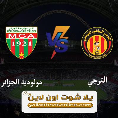 مباراة الترجي التونسي ومولودية الجزائر اليوم