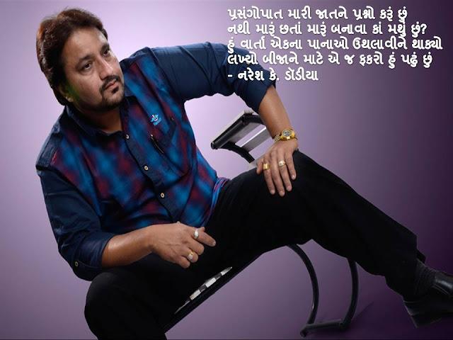 प्रसंगोपात मारी जातने प्रश्नो करूं छुं Gujarati Muktak By Naresh K. Dodia