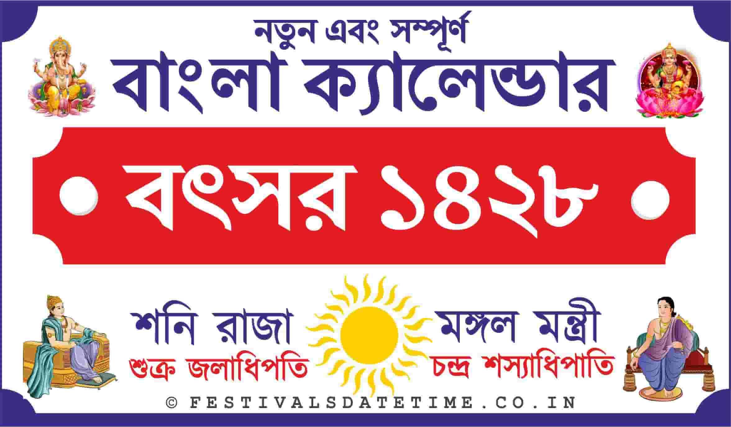 Bengali Calendar, Bengali Panjika Calendar