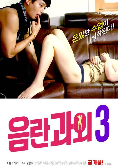 Erotic Tutoring 3 (2020)