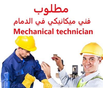 وظائف السعودية مطلوب فني ميكانيكي في الدمام Mechanical technician