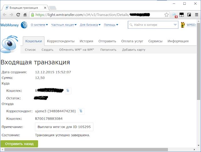 WMRok - выплата на WebMoney от 12.12.2015 года