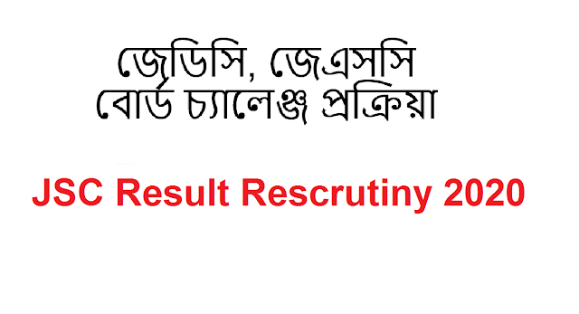 JSC Result Rescrutiny 2020
