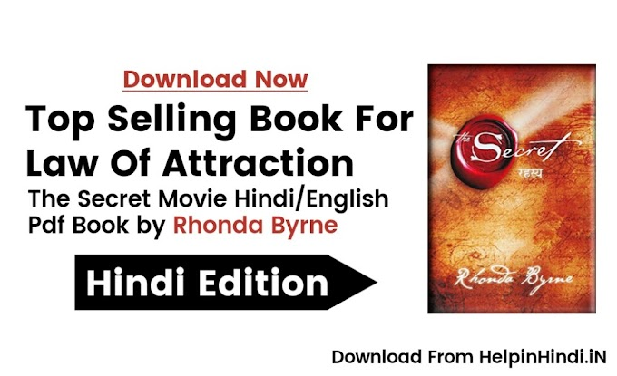 The Secret Book Pdf in Hindi/English Download
