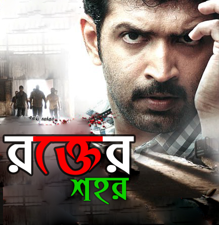 Rokter Sohor (2017) Telugu Bangla Dubbed Movie HDRip 720p