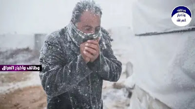 """يشهد طقس العراق خلال الأيام المقبلة وتحديداً منتصف الشهر الجاري موجة من تساقط الامطار وانخفاض في درجات الحرارة بالإضافة الى تساقط الثلوج شمال البلاد.  المتنبئ الجوي مصطفى الكبيسي اشار في منشور له على الفيسبوك، الى إن """"الاحتمالات بتساقط الأمطار منتصف الشهر الجاري تزداد شمولية على شمال وغرب وبعض مناطق وسط العراق مع انخفاض درجات الحرارة"""".  وأضاف، أن """"الكتلة الهوائية الباردة تتعمق بشكل لافت والبداية من بعد منتصف الشهر والتوقعات تشير إلى تدن في درجات الحرارة حول الصفر وما دون ذلك في عدة مناطق من بلاد الشام والعراق مع أجواء أشد برودة"""".  وأشار الى أن """"البعض يعتقد أن الشتاء قد أنتهى ومع العلم أن الطقس الحار في القطب الشمالي الذي يتركز في طبقات الجو العليا يحمل معانٍ واسعة من ناحية تفشي الهواء البارد وخاصة نهاية الشهر ومطلع الشهر المقبل"""".  أما المتنبئ الجوي واثق السلامي فتوقع في منشور له على الفيسبوك ان """"تكون هناك تغييرات كبيرة محتملة في منظومة الغلاف الجوي، تبدأ من منتصف الشهر وترتفع حدتها تدريجيا، حيث تشير اخر التوقعات الى انحدار منخفض جوي في طبقات الجو العليا مصحوب بموجة امطار وثلوج كثيفة تجتاح مناطق تركيا وبلاد الشام وشمال العراق"""".  وأضاف، أن """"انخفاضاً حاداً سيكون في درجات الحرارة مع بداية الثلث الاخير من الشهر الجاري، بالإضافة الى امطار متوقع هطولها في اغلب مدن المنطقة الشمالية وفرص الامطار تطال المنطقة الوسطى أيضا"""".  وأعلنت هيأة الأنواء الجوية والرصد الزلزالي، الاربعاء (6 كانون الثاني 2021)، حالة الطقس الجوية في مختلف المحافظات العراقية.  وذكرت الهيأة في مجموعة جداول توضيحية تلقاها {موقع: وظائف وأخبار العراق} أن """"طقس المنطقة الوسطى، سيكون غائم جزئيا، وعدم وجود تغير في درجات الحرارة"""".  وأضافت، أن """"الطقس في المنطقة الشمالية سيكون غائم جزئياً ودرجات الحرارة مقاربة لليوم السابق، ودرجات الحرارة مقاربة لليوم السابق"""".  وتابعت الهيأة، أن """"طقس المنطقة الجنوبية، سيكون غائم جزئياً ودرجات الحرارة مقاربة لليوم السابق""""."""