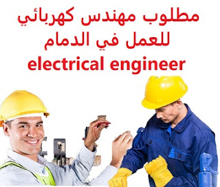 Electrical engineer required to work in Dammam  To work in Dammam  Education: Bachelor degree in Electrical Engineering  Experience: At least two years of work in the field Having experience in the field of fire systems and surveillance cameras Sponsorship Transfer  Salary: to be determined after the interview, in addition to other benefits