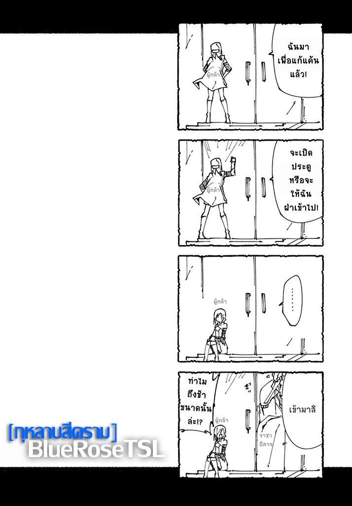อ่านการ์ตูน Yuusha wa Shimei wo Wasureteru ตอนที่ 1 หน้าที่ 14