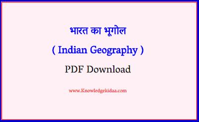 भारत का भूगोल ( Indian Geography )