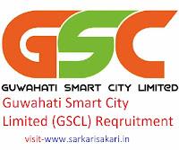 Guwahati Smart City Limited (GSCL) Reqruitment