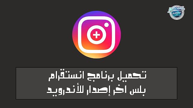 تحميل برنامج انستقرام بلس اخر إصدار للأندرويد Instagram plus