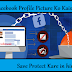 Facebook Profile Picture Ko Kaise  Save Protect Kare in hindi .