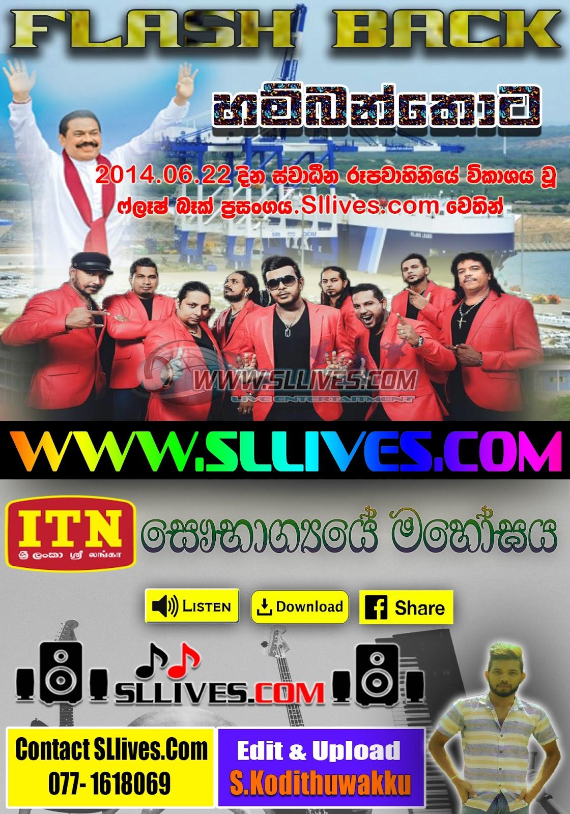FLASH BACK LIVE IN HAMBANTHOTA 2014-06-22 - Www Sllives Com
