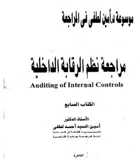 نظم الرقابه الداخليه-كتاب