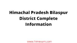 Himachal Pradesh Bilaspur District Complete Information