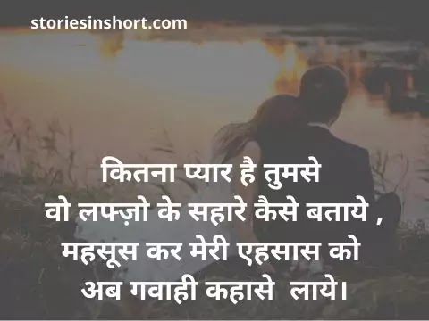 Pyar Bhari Shayari For Husband In Hindi - Love Shayari For Husband
