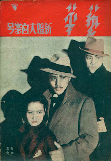 Newlywed Murder Case (1936)