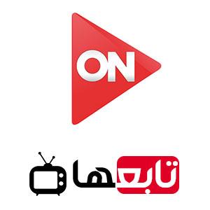قناة اون اي بث مباشر ON E TV
