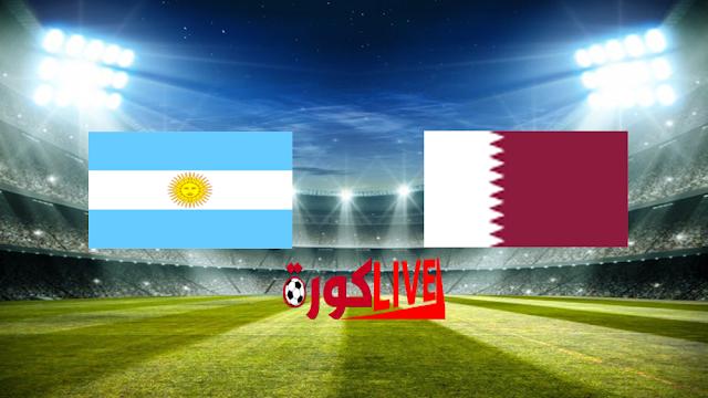 مباراة قطر والأرجنتين اليوم بتاريخ 23-06-2019 كوبا أمريكا 2019